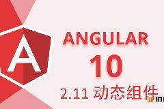 Angular10教程–2.11 动态组件