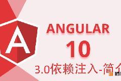 Angular10教程–3.0依赖注入-简介
