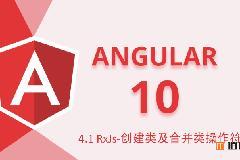 Angular10教程–4.1 RxJs-创建类及合并类操作符