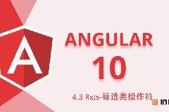Angular10教程–4.3 RxJs-筛选类操作符