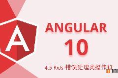 Angular10教程–4.5 RxJs-错误处理类操作符