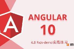 Angular10教程–4.8 RxJs-demo实战练习