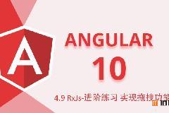 Angular10教程–4.9 RxJs-进阶练习 实现拖拽功能