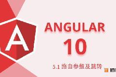 Angular10教程–5.1 路由参数传递及页面跳转