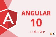 Angular10教程–5.3 路由守卫 用户登录认证状态