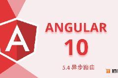 Angular10教程–5.4 异步路由 懒加载 预加载 路由事件