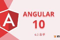 Angular10教程–6.0 表单 响应式表单 模板驱动 动态表单