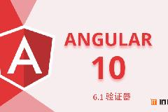 Angular10教程–6.1 表单验证